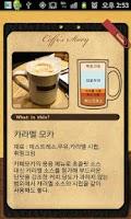 Screenshot of 커피는 물보다 진하다