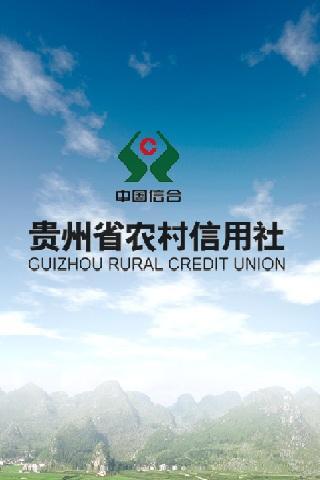 贵州省农村信用社手机银行