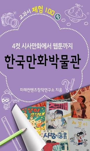 [체험]한국만화박물관
