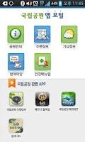 Screenshot of 국립공원 앱 포털