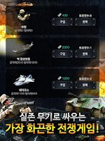 Screenshot of 핵전쟁 for Kakao