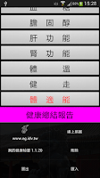 Screenshot of 我的健康秘書