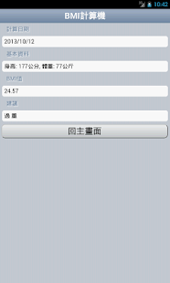 台科大BMI計算機 - screenshot
