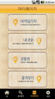 Screenshot of 맛집카드