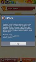 Screenshot of tojung