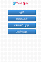 Screenshot of Tamil Quiz