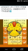 Screenshot of ATOK Passport版