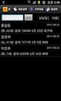 Screenshot of 바라밀사주