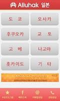 Screenshot of 일본어학연수 유학 워킹 학교 정보