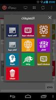 Screenshot of ريموتك - دليل التليفزيون