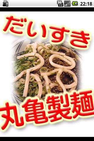 だいすき丸亀製麺MAP