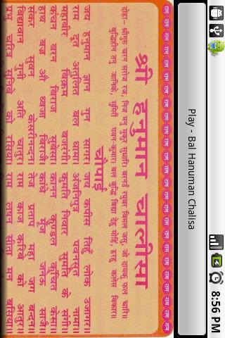 Bal Hanuman Chalisa