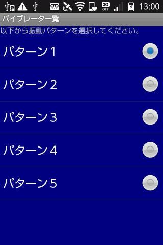 バイブレータ作動(GAM連動アプリ)
