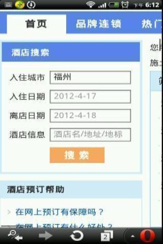 玩福州订房网中国预定住宿酒店比价旅馆旅游