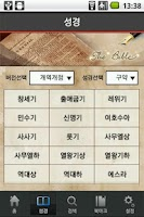 Screenshot of Yoido Full Gosple Church Tab