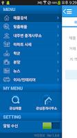 Screenshot of 광주 부동산 사랑방 맞춤매물 - 광주부동산, 광주아파트