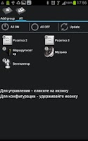 Screenshot of Bluetooth розетка beta