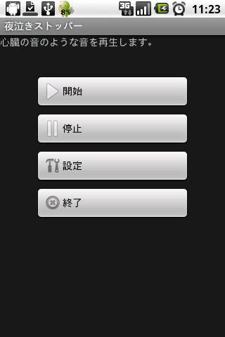 無料生活Appの夜泣きストッパー|記事Game