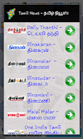 Screenshot of Tamil News :  Tamilnadu News