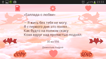 Screenshot of Стихи классиков о любви