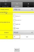 Screenshot of 전기요금 계산기