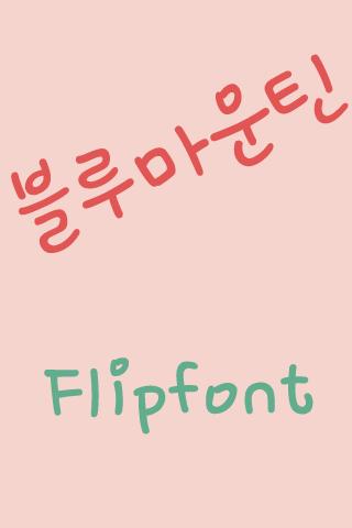 Rix블루마운틴™ 한국어 Flipfont