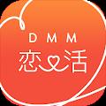 App DMM恋活-婚活、真面目な出会いのための恋人探しアプリ! APK for Kindle