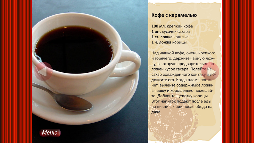 Рецепты вкусного кофе в домашний условиях