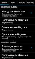 Screenshot of Абонент-Инфо по номеру Free