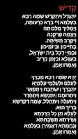 Screenshot of קדיש - Kadish