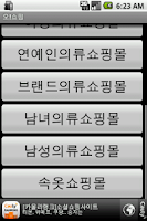 Screenshot of 오쇼핑