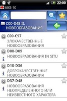 Screenshot of МКБ-10 Lite