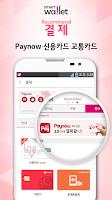 Screenshot of 모바일 멤버십/쿠폰/이벤트_스마트월렛