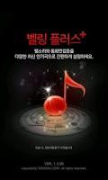Screenshot of 벨링플러스-스마트벨링,벨소리,통화연결음,무료벨,링투유