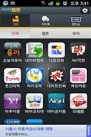Screenshot of 웹툰/유머 총집합 - 아이웹툰