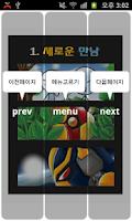 Screenshot of 졸라맨 트랜스포머 만화