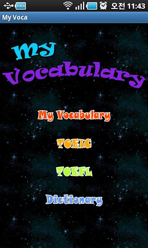 영어 단어 학습장 My Voca