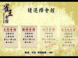 Screenshot of Hong Kong Mahjong Club
