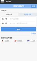 Screenshot of Baidu cloud storage Plugin