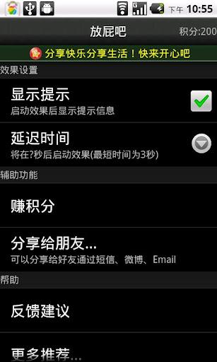 【免費娛樂App】放屁吧-APP點子