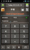 Screenshot of AccountBook 2012
