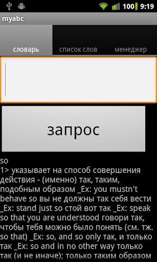英語-俄語