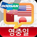 [갤럭시노트]다국어회화 - 영중일 icon