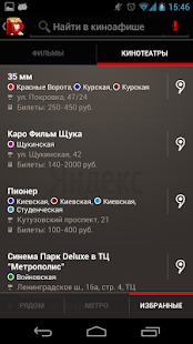 Free Yandex.Kinoafisha APK for Windows 8