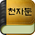 쉬운 천�.. file APK for Gaming PC/PS3/PS4 Smart TV