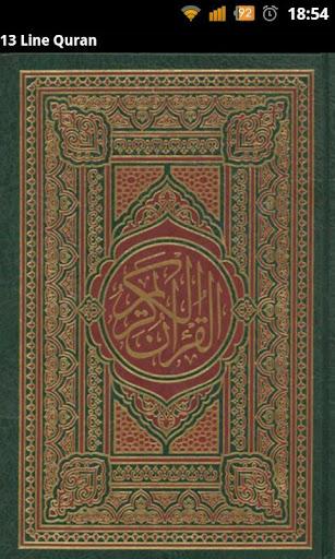 13 Line Quran Juz 1 to 10