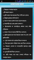 Screenshot of Ramadan Guide - রমজান গাইড