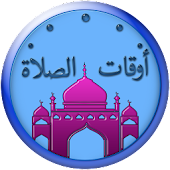 Prayer Times && Qiblah Compass APK for Nokia