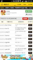 Screenshot of 게임친구 (카카오톡 친구추가 / 친구찾기 / 사전등록)