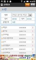 Screenshot of 순천버스